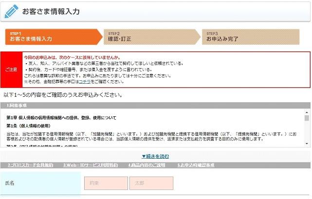プロミス ネット 申込